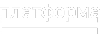 Строительная фирма Платформа